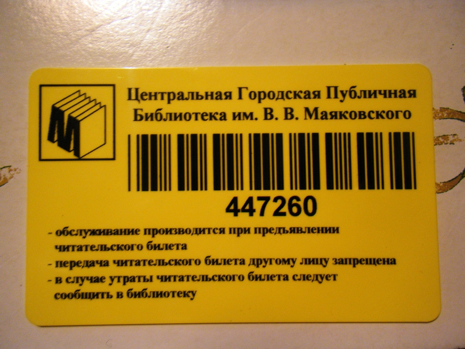 The Short-Term Library Card